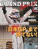 GRAND PRIX Special (グランプリ トクシュウ) 2012年 10月号 [雑誌]