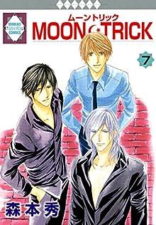 [森本秀] MOON・TRICK 第01-07巻