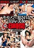 キモメンに犯される33人の美女 8時間 マルクス兄弟 [DVD]