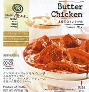 カレーツリー バターチキンカレー ミックススパイス