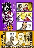 殿といっしょ 3 (3) (MFコミックス) (MFコミックス)