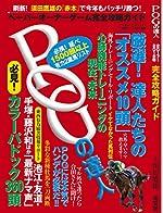 POGの達人 完全攻略ガイド 2017~2018年版 (光文社ブックス 126)