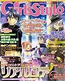 電撃 Girl's Style (ガールズスタイル) 2008年 5/23号 [雑誌]