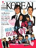 別冊KOREAL 8
