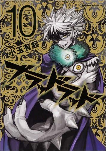 ブラッドラッド (10) (カドカワコミックス・エース)