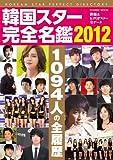 韓国スター完全名鑑 2012