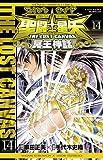 聖闘士星矢 THE LOST CANVAS 冥王神話 14 (少年チャンピオン・コミックス)