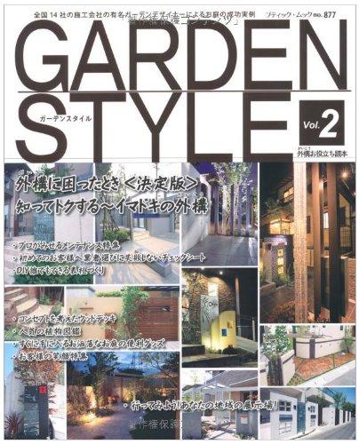 GARDEN STYLE Vol.2 (ブティック・ムック No. 877)