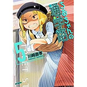ちおちゃんの通学路 (5) (MFコミックス フラッパーシリーズ)