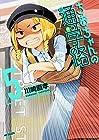 ちおちゃんの通学路 第5巻 2016年09月23日発売