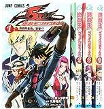 遊・戯・王5D's コミック 1-4巻 セット (ジャンプコミックス)
