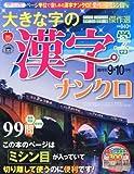 大きな字の漢字ナンクロ 2013年 09月号 [雑誌]