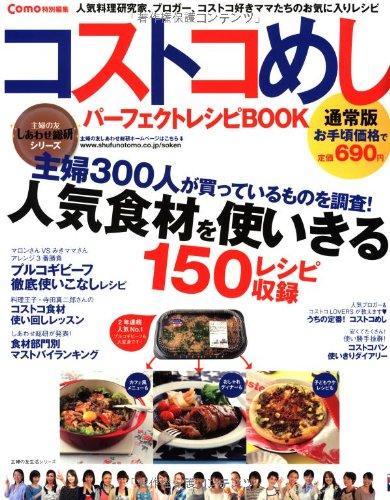 通常版 Como特別編集 コストコめしパーフェクトレシピBOOK (主婦の友生活シリーズ)