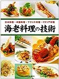 海老料理の技術―日本料理・中国料理・フランス料理・イタリア料理 (旭屋出版MOOK)