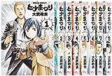 ヒナまつり コミック 1-8巻セット (ビームコミックス)