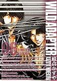 WILD ADAPTER 6巻 限定版 (ZERO-SUMコミックス)