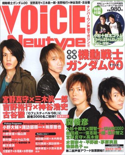 VOiCE Newtype (ボイスニュータイプ) 2007年 12月号 [雑誌]