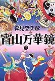 宵山万華鏡 (集英社文庫 も 29-1)