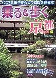 乗る&歩く 京都編 2008年最新版―市バス専用一日乗車券カード京都観光一日(二日)乗車券カード対応版