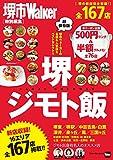 堺ジモト飯 (ウォーカームック)
