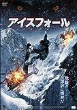 アイスフォール [DVD]