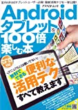 Androidタブレットを100倍楽しむ本 (アスペクトムック)
