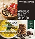 RAWFOOD & BEAUTY FOOD RECIPE 60 (veggy Books)
