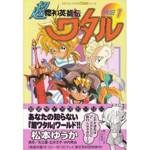 超魔神英雄伝ワタル外伝 1 (ピチコミックスデラックス Pocke)