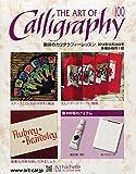 趣味のカリグラフィーレッスン 2014年 12/24号 [分冊百科]