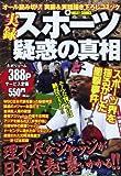 実録 スポーツ 疑惑の真相 (ミッシィコミックス)