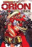 【電子版】仙術超攻殻ORION<仙術超攻殻ORION> (カドカワデジタルコミックス)