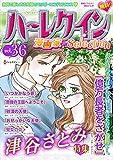 ハーレクイン 漫画家セレクション vol.36 (ハーレクインコミックス)