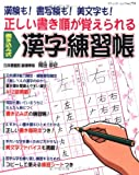 正しい書き順が覚えられる書き込み式漢字練習帳―漢検も!書写検も!美文字も!