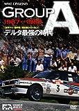 WRC LEGEND GROUPA 87-89 / デルタ最強の時代 [DVD]