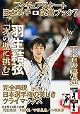 フィギュアスケート日本男子応援BOOK 7 (ダイアコレクション)