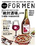 Hanako FOR MEN  絶対酒場137軒。TOKYO FRIDAY NIGHT (マガジンハウスムック)