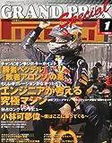 GRAND PRIX Special (グランプリ トクシュウ) 2013年 01月号 [雑誌]