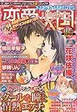 恋愛天国 2009年 11月号 [雑誌]