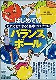 はじめてのバランスボール [DVD]