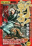 斬る!!~座頭市&人斬り岡田以蔵伝 (別冊エースファイブコミックス)