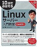 10日でおぼえるLinuxサーバー入門教室 CentOS対応