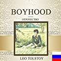 Boyhood [Russian Edition] Audiobook by Leo Tolstoy Narrated by Oleg Fedorov