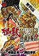 聖闘士星矢EPISODE.G アサシン 1【期間限定 無料お試し版】 (チャンピオンREDコミックス)