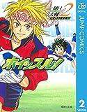 ホイッスル! 2 (ジャンプコミックスDIGITAL)