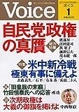 Voice (ボイス) 2013年 01月号 [雑誌]