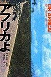 アフリカよ 1968-69 [電子書籍新版]