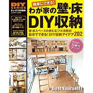 DIYシリーズ わが家の壁・床DIY収納 学研ムック [Kindle版]