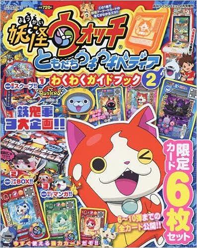 妖怪ウォッチ ウキウキペディアガイド(2) 2016年 02 月号 [雑誌] (コロコロコミック 増刊)