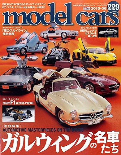 model cars (モデルカーズ) 2015年6月号 Vol.229 (NEKO MOOK) -