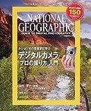 ナショナル ジオグラフィック デジタルカメラ「プロの撮り方」入門